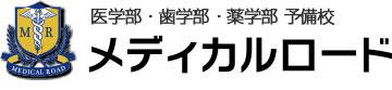名古屋医学部専門予備校 メディカルロード